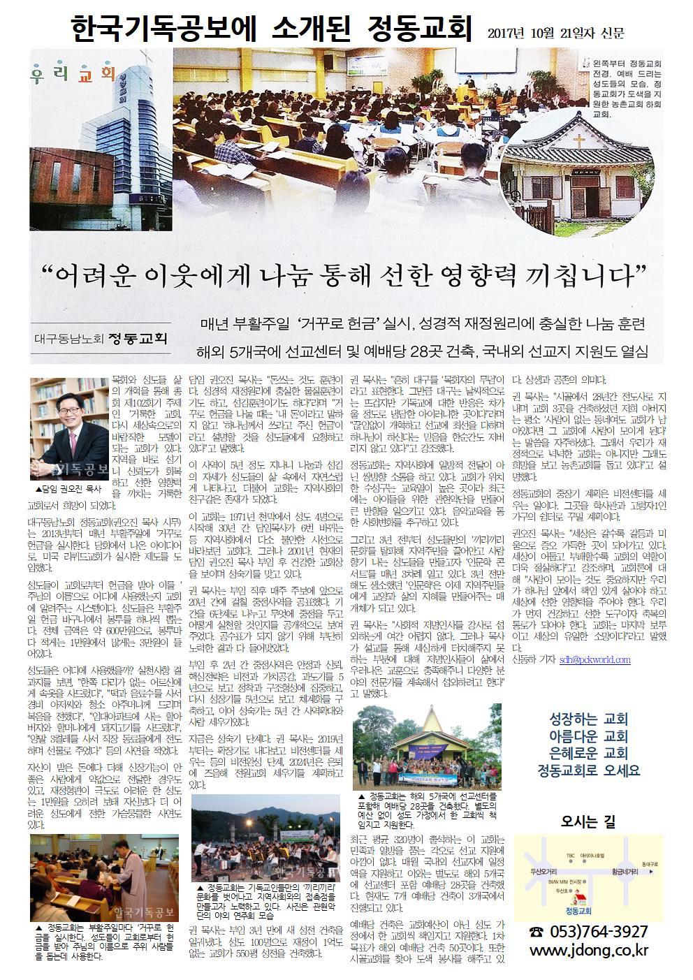 한국기독공보에소개된정동교회001.jpg